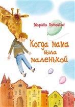 Потоцкая М. «Когда мама была маленькой» (художник О. Фадеева)