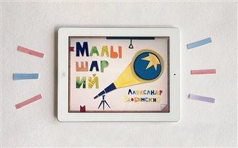 'Малышарий' - интерактивная книга для детей (iPad)