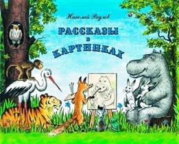 Выставка иллюстраций Николая Радлова к книге «Рассказы в картинках»