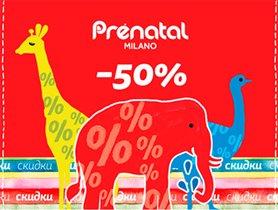 Сезонная распродажа в магазинах Prenatal Milano
