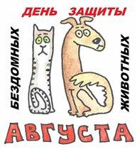 'ДЕНЬ ДОБРА' в Биологическом музее им. К. А. Тимирязева