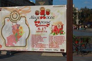 Фестиваль варенья 2014