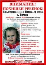 Похищение трехлетнего ребенка в Томске