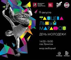Международный день молодёжи в ритме танца