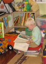 Уйму книжек прочитал, много нового узнал!