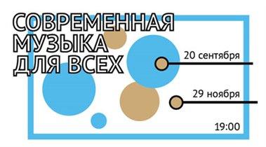 'Современная музыка для всех' - в Культурном центре «Москвич» новый сезон