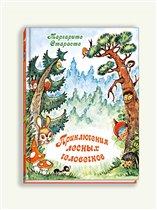Старасте М. «Приключения лесных человечков» (иллюстрации автора)