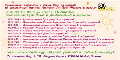 Детский праздник Art Book Weekend в PODIUM Kids