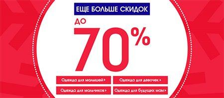 -70% - невероятные скидки в MOTHERCARE!