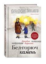 Людмила Улицкая рекомендует: Ариадна Борисова - 'Бел-горюч камень'