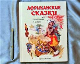 Африканские сказки (илл. Л. Марайя)