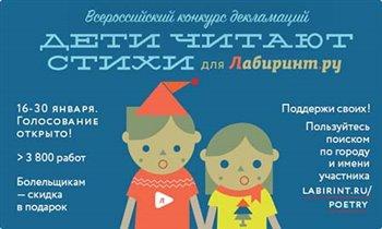 Конкурс 'Дети читают стихи': идет голосование!