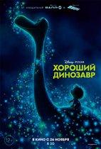 Анимационный фильм «Хороший динозавр» выйдет на экраны в ноябре
