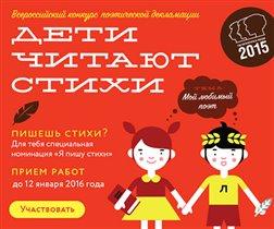 Новый сезон конкурса «Дети читают стихи»
