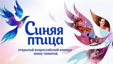 Всероссийское детское шоу талантов «Синяя Птица»