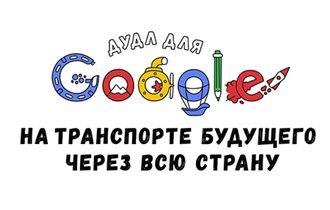 Конкурс рисунков «Дудл для Google»