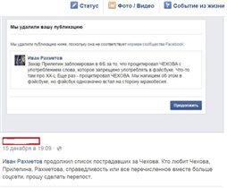 Скрин из ФБ  про Рахметова