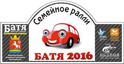 Семейное авторалли «Батя-2016»