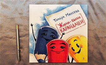 Жили-были карандаши (Т. Михеева, илл. О. Брезинская)