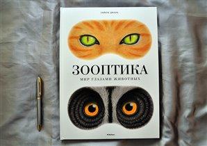 Зооптика. Мир глазами животных (Гийом Дюпра)
