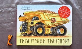 Гигантский транспорт (Стивен Басти)