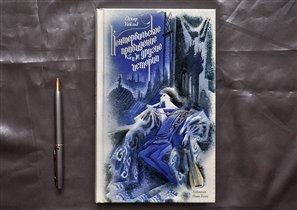 Кентервильское привидение (О. Уайльд, илл. Ника Гольц)
