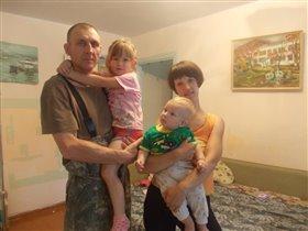 семья - это счастье!!!