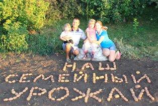 Наша семья - папа, мама, и две дочери!