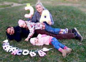 Мама, Папа, Саша и Алиса наша!
