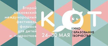 Московский международный фестиваль фильмов для детей и подростков «КОТ»