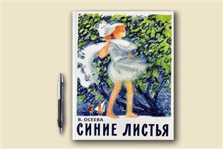 Синие листья (В. Осеева, илл. О. Богаевская)