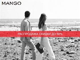 Распродажа в MANGO: скидки до 50% на коллекцию весна-лето 2015