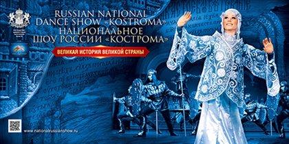 Летний проект «Национальное Шоу России «Кострома»