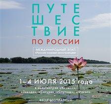 Фестиваль «Путешествие по России»: Россия глазами иностранцев