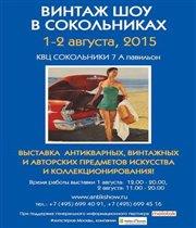 Выставка «Винтаж Шоу» в Сокольниках