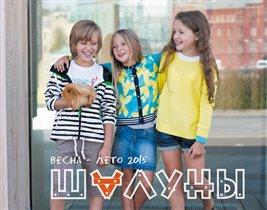 Новый магазин детской одежды 'Шалуны' в Москве