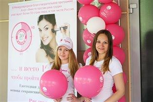 «Розовая ленточка в твоем городе»: проверь здоровье вместе с AVON