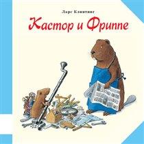 Книги для детей 3-6 лет. Бобер Кастор - две новые книжки