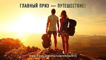 «Моя Планета» ищет кандидата в путешественники