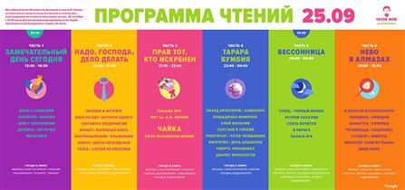 «Чехов жив»: театрализованные онлайн-чтения целые сутки!