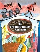 Роальд Добровенский: За Скрипичным Ключом