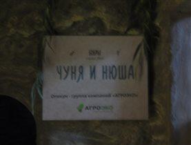 Именная табличка у входа в хатку