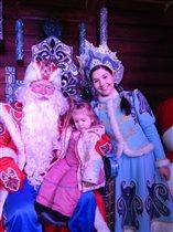 С Дедушкой Морозом и Снегурочкой!