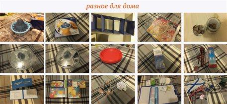 разное для дома и кухни