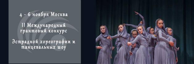 Конкурс эстрадного танца и танцевальных шоу