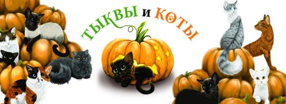Благотворительный фестиваль 'Тыквы и Коты'
