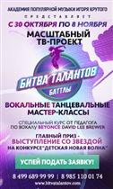 Академия Популярной Музыки Игоря Крутого  представляет телевизионный проект «Битва Талантов»