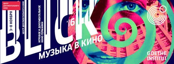 Кинофестиваль «BLICK'16. Mузыка в кино» - c 3 по 8 ноября в ЦДК