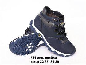 Зимние ботинки для мальчика на 34 размер