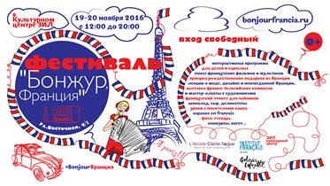 «Бонжур, Франция!» в Культурном центре ЗИЛ